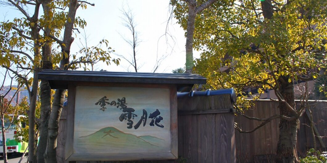 KINOYU-SETSUGEKKA