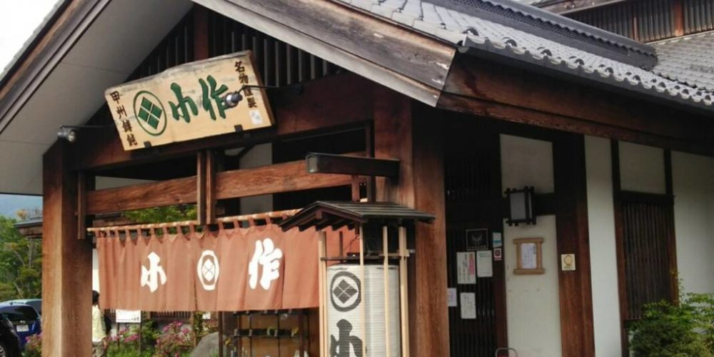 Houtou local cuisine Restaurant KOSAKU